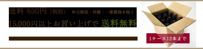 送料650円